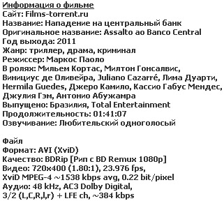 Нападение на центральный банк (2011)