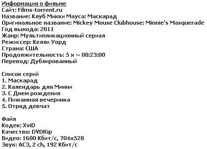 Клуб Микки Мауса: Маскарад (2011)