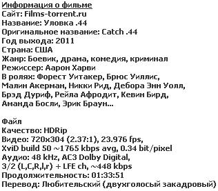 Уловка .44 (2011)