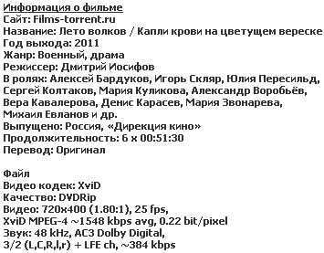 Лето волков (2011) (01-06 из 6)
