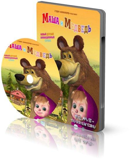 Маша и Медведь (2009-2011) (01-20)