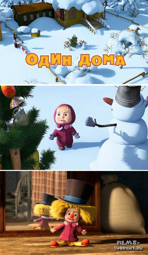 Маша и Медведь. Один дома (2011) (21 серия)
