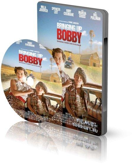 Воспитание Бобби  (2011)