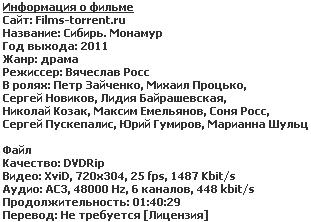 Сибирь. Монамур (2011)
