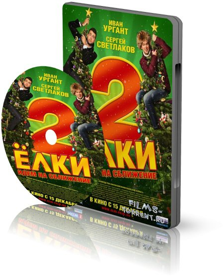 Елки 2 (2011)