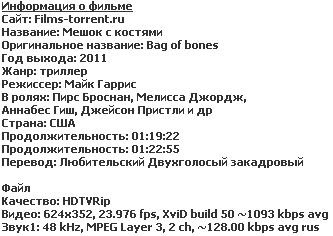 Мешок с костями (2011) (01-02 из 2)