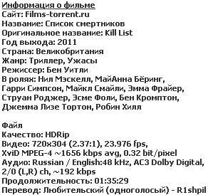 Список смертников (2011)