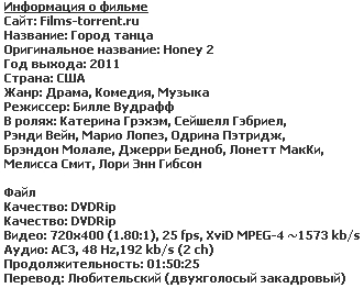 Лапочка 2 : Город танца (2011)