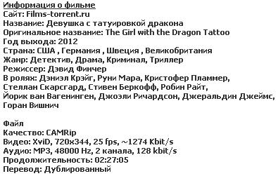 Девушка с татуировкой дракона (2012)
