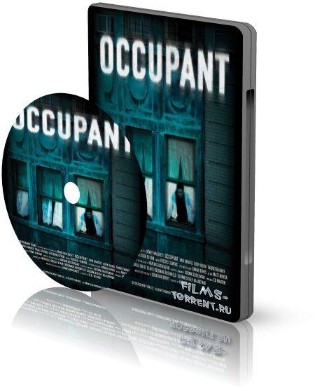 Оккупант (2011)