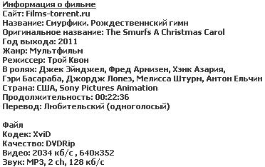 Смурфики. Рождественский гимн (2011)