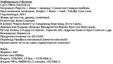 Йорген + Анна = правда/ Самая настоящая любовь (2011)