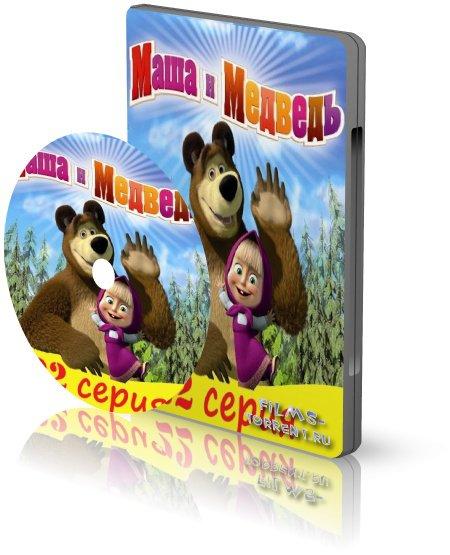 Маша и Медведь. Дышите! Не дышите! (22 серия) (2012)