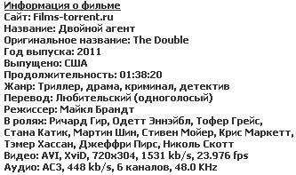 Двойной агент (2011)