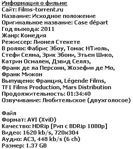 Исходное положение (2011)