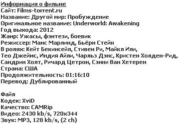 Другой мир 4: Пробуждение (2012)
