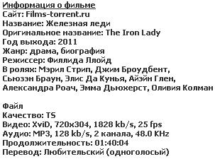 Железная леди (2011)