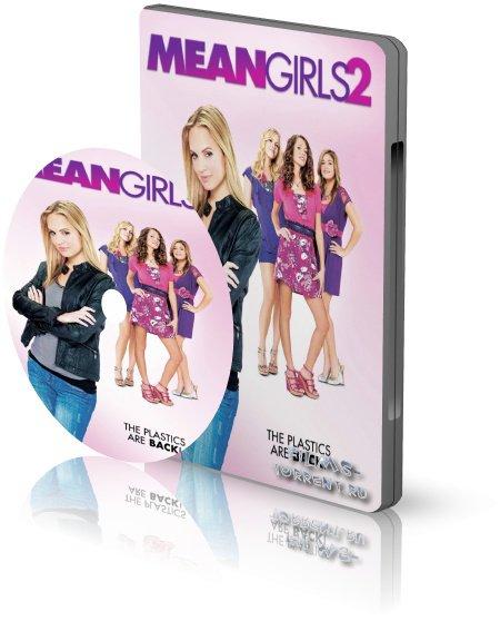 Дрянные девчонки 2 (2011)
