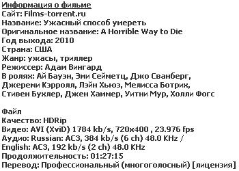Ужасный способ умереть (2010)