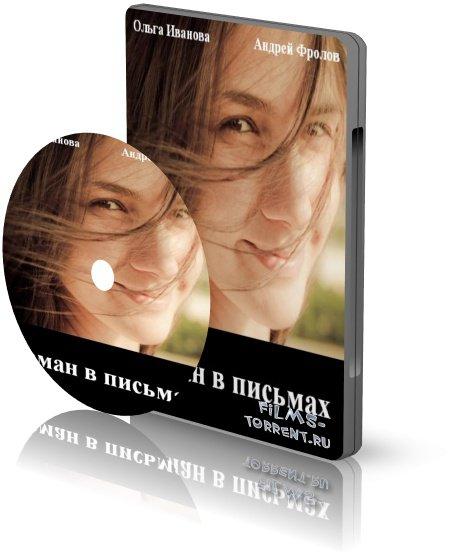 Роман в письмах (2011)