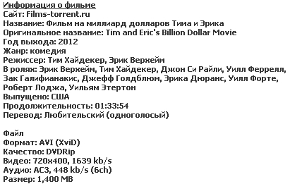 Фильм на миллиард долларов Тима и Эрика (2012)