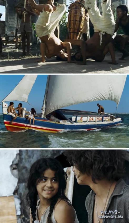 Капитаны песка (2011)