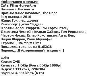 Расплата (2010)