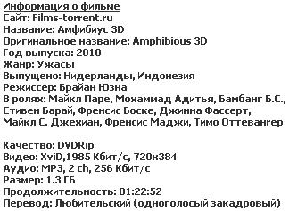 Амфибиус 3D (2010)