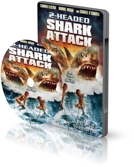 Атака двухголовой акулы (2012)