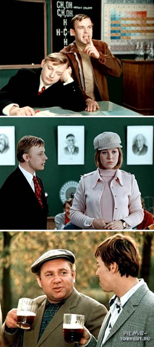 Большая перемена (1973)
