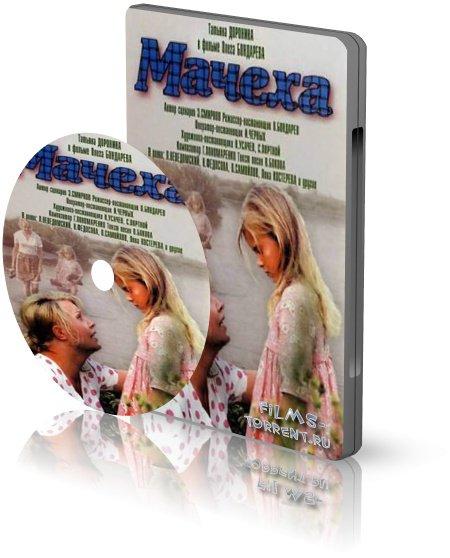 Мачеха (1973)