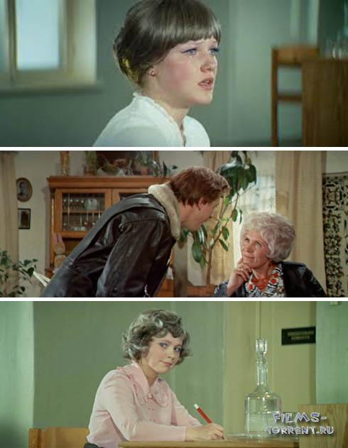 Единственная (1977)