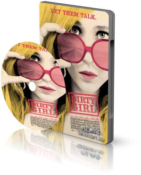 Грязная девчонка (2010)