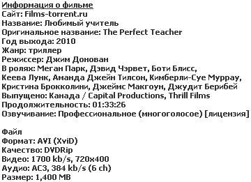 Любимый учитель (2010)
