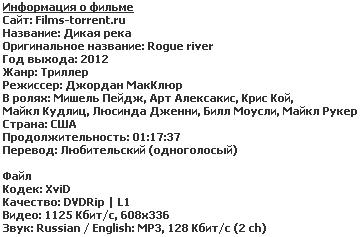 Дикая река (2012)