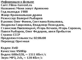 Меня зовут Арлекино (1988)