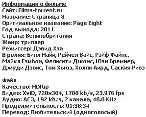 Страница 8 (2011)