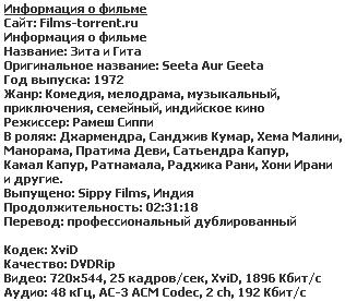 Зита и Гита (1972)