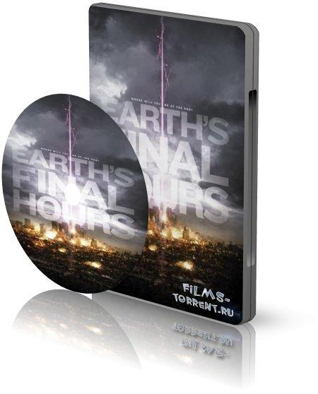 Последние часы Земли (2011)