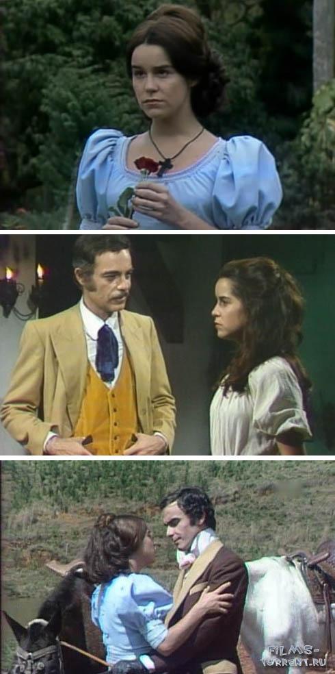 Рабыня Изаура (1976) (100 из 100)