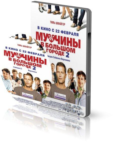 ������� � ������� ������ 2 (2011)