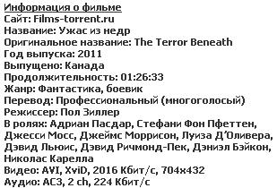 Ужас из недр (2011)