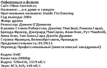 …а в душе я танцую (2004)