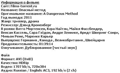 Опасный метод (2011)