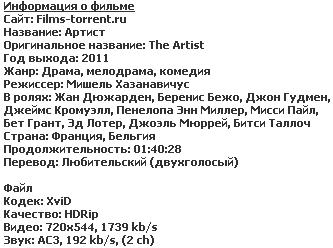Артист (2011)