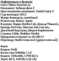 Зубная Фея 2 (2012)