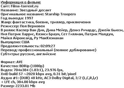 Звездный десант (1997)