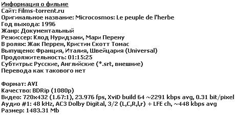Микрокосмос (1996)