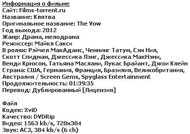 Клятва (2012)