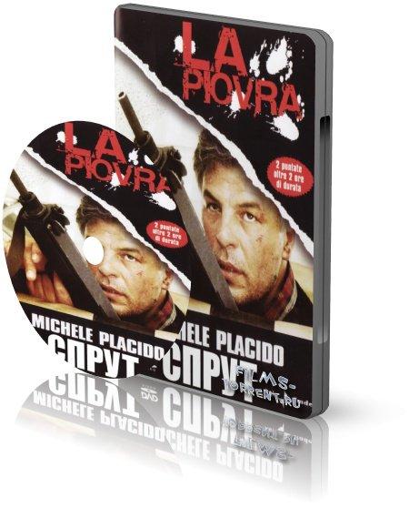 Спрут (1984-1999) (10 из 10)